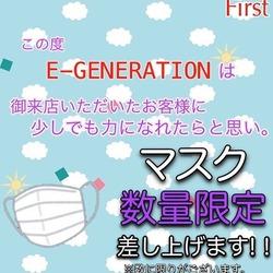 E-GENERATION